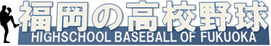 福岡の高校野球