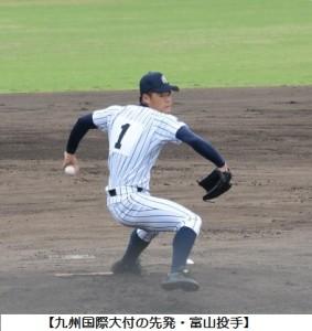 九国付・富山