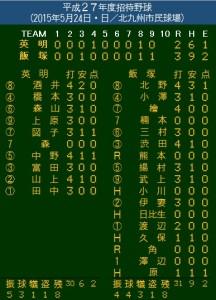 英明-飯塚
