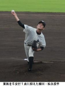 柳川・松永