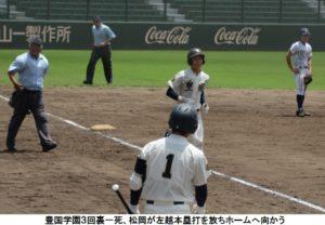 豊国・松岡本塁打