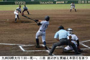九国・渡辺本塁打