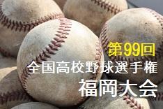 第99回全国高校野球選手権大会のイメージ