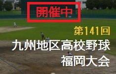 第141回九州地区高校野球福岡大会のイメージ
