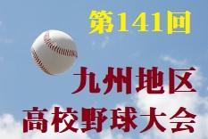 第141回九州地区高校野球大会のイメージ