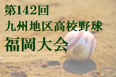 第142回九州地区高校野球福岡大会のイメージ
