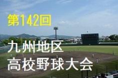 第142回九州地区高校野球大会のイメージ