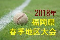 2018年 福岡県春季地区大会のイメージ