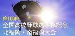第100回全国高校野球選手権記念北福岡・南福岡大会のイメージ