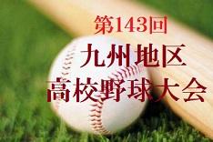 第143回九州地区高校野球大会のイメージ