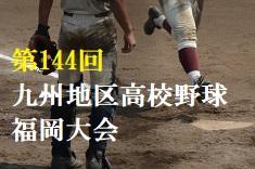第144回九州地区高校野球福岡大会のイメージ