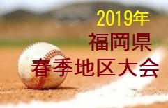 2019年福岡県 春季地区大会のイメージ