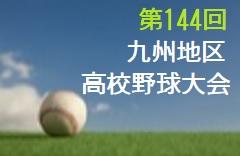 第144回九州地区高校野球大会のイメージ